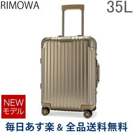 [全品送料無料] リモワ RIMOWA オリジナル キャビン 35L 4輪 機内持ち込み スーツケース キャリーケース キャリーバッグ 92553034 Original Cabin 旧 トパーズ 【NEWモデル】