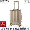 【あす楽】 [全品送料無料] リモワ RIMOWA オリジナル キャビン S 31L 4輪 機内持ち込み スーツケース キャリーケース キャリーバッグ 92552034 Original Cabin S 旧 トパーズ 【NEWモデル】