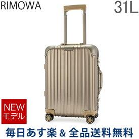 [全品送料無料] リモワ RIMOWA オリジナル キャビン S 31L 4輪 機内持ち込み スーツケース キャリーケース キャリーバッグ 92552034 Original Cabin S 旧 トパーズ 【NEWモデル】