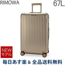 [全品送料無料] リモワ RIMOWA オリジナル チェックイン M 67L 4輪 スーツケース キャリーケース キャリーバッグ 92563034 Original Check-In M 旧 トパーズ 【NEWモデル】