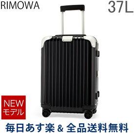 【あす楽】 [全品送料無料] リモワ RIMOWA ハイブリッド キャビン 37L 機内持ち込み スーツケース キャリーケース キャリーバッグ 88353624 Hybrid Cabin 旧 リンボ 【NEWモデル】