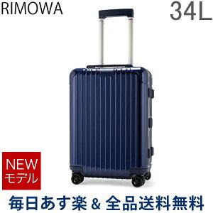 【お盆もあす楽】 [全品送料無料] リモワ RIMOWA エッセンシャル キャビン S 34L 4輪 機内持ち込み スーツケース キャリーケース キャリーバッグ 83252604 Essential Cabin S 旧 サルサ 【NEWモデル】 あ
