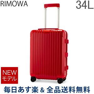 【お盆もあす楽】 [全品送料無料] リモワ RIMOWA エッセンシャル キャビン S 34L 4輪 機内持ち込み スーツケース キャリーケース キャリーバッグ 83252654 Essential Cabin S 旧 サルサ 【NEWモデル】 あ
