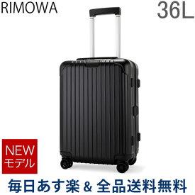 [全品送料無料] リモワ RIMOWA エッセンシャル キャビン 36L 4輪 機内持ち込み スーツケース キャリーケース キャリーバッグ 83253634 Essential Cabin 旧 サルサ 【NEWモデル】 あす楽