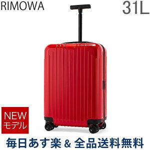 【お盆もあす楽】 [全品送料無料] リモワ RIMOWA エッセンシャル ライト キャビン S 31L 機内持ち込み スーツケース キャリーケース キャリーバッグ 82352654 Essential Lite Cabin S 旧 サルサエアー 【NE