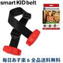 [全品送料無料] スマートキッズベルト Smart Kid Belt 子供用シートベルト チャイルドシート代わり 15kg以上 4歳〜12…