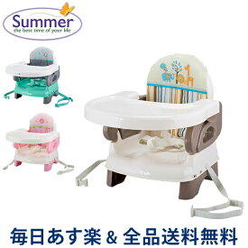 【あす楽】[全品送料無料] サマーインファント Summer Infant ベビーチェア DELUXE COMFORT FOLDING BOOSTER SEAT 折りたたみ 子供 スワドルミー Swaddle Me
