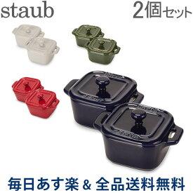 [全品送料無料] ストウブ 鍋 Staub セラミック ミニココット スクエア 2個セット 40511 XS Mini Cocotte square 2er Set 耐熱 オーブン あす楽 クリスマス