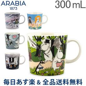 [全品送料無料] アラビア Arabia ムーミン マグ 300mL マグカップ 北欧 食器 フィンランド MOOMIN Mug おしゃれ かわいい 贈り物 プレゼント ギフト