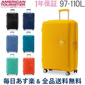 [全品送料無料] 【1年保証】 サムソナイト アメリカンツーリスター American Tourister スーツケース サウンドボックス スピナー 77cm 88474 Sound Box