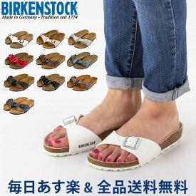【あす楽】 [全品送料無料] ビルケンシュトック BIRKENSTOCK サンダル ビルケン マドリッド Madrid 細幅 Narrow ビルケン レディース 女性 靴 アウトドア おしゃれ