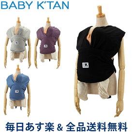 [全品送料無料] ベビーケターン Baby K'Tan 抱っこひも オリジナル Original 新生児 赤ちゃん コットン コンパクト ベビーキャリア 抱っこ紐 ギフト あす楽