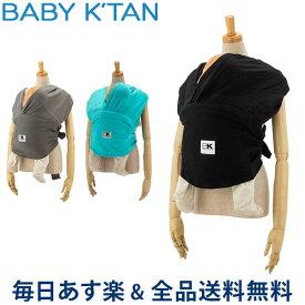 [全品送料無料] ベビーケターン Baby K'Tan 抱っこひも ブリーズ Breeze 抱っこ紐 コットン ベビーキャリア コンパクト 新生児 赤ちゃん ギフト あす楽