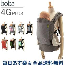 【あす楽】 [全品送料無料] Boba ボバ Boba Carrier 4G PLUS ボバキャリア 抱っこひも ベビーキャリア おんぶ紐