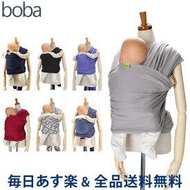 【あす楽】[全品送料無料] ボバ Boba 抱っこひも ボバラップ Boba Wrap クラシック 新生児 赤ちゃん コットン コンパクト ベビーキャリア スリング 抱っこ紐