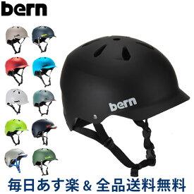 【2点200円OFF】[全品送料無料] バーン BERN ヘルメット ワッツ Watts オールシーズン 大人 自転車 スノーボード スキー スケートボード BMX スノボー スケボー