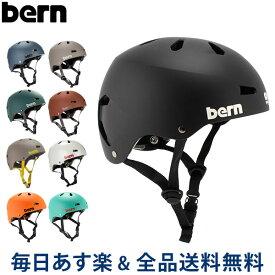 【あす楽】[全品送料無料] バーン Bern ヘルメット メーコン オールシーズン 大人 自転車 スノーボード スキー スケボー VM2E Macon スケートボード BMX