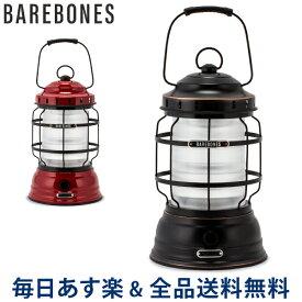 [全品送料無料] ベアボーンズ リビング Barebones Living フォレストランタン LED アウトドア キャンプ ライト 照明 Forest Lantern V2 あす楽