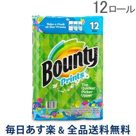 [全品送料無料] バウンティ Bounty ペーパータオル セレクトアサイズ 123シート×12ロール 10311 プリント柄入り キッチンペーパー コストコ メガロール