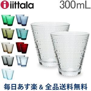 [全品送料無料] イッタラ iittala カステヘルミ タンブラー ペア グラス 2個セット 300mL 北欧 ガラス Kastehelmi Tumbler フィンランド コップ 食器 あす楽