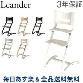 [全品送料無料] リエンダー ハイチェア 木製 子どもから大人まで イス 北欧家具 椅子 ベビーチェア 出産祝い プレゼント Leander High Chair デンマーク あす楽