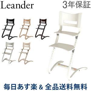 【あす楽】 [全品送料無料] リエンダー ハイチェア 3年保証 木製 子どもから大人まで イス 北欧家具 椅子 ベビーチェア 出産祝い プレゼント Leander High Chair デンマーク