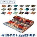 【あす楽】[全品送料無料] ペンドルトン PENDLETON タオルブランケット オーバーサイズ ジャガード タオル XB233 Oversized Jacquard Towels 大判 バスタオル