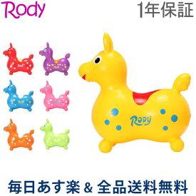 【あす楽】[全品送料無料] 1年保証 ロディ RODY 乗用 ノンフタル酸 乗用玩具 キッズ ベビー バランス 体幹 おもちゃ カラフル かわいい プレゼント