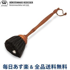 [全品送料無料] Redecker レデッカー Staubwedel klein 34 cm schwarz 山羊毛の高級はたき 460534 Dust Brush 埃払い あす楽