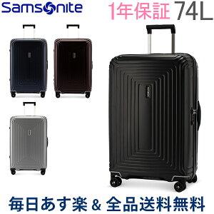 【GWもあす楽】[全品送料無料] サムソナイト SAMSONITE スーツケース ネオパルス デラックス スピナー 69cm 74L 92033 Neopulse DLX Spinner 69/25 旅行 あす楽