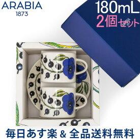 [全品送料無料] アラビア Arabia パラティッシ コーヒーカップ & ソーサー セット 180mL 2個セット Paratiisi 2pc Cup & Saucer 1050706 / 6411801006766