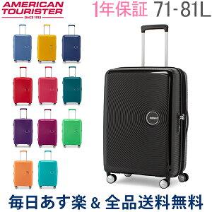 【GWもあす楽】[全品送料無料] サムソナイト アメリカンツーリスター American Tourister スーツケース サウンドボックス スピナー 67cm 88473 Sound Box あす楽