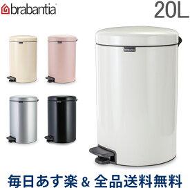 [全品送料無料] ブラバンシア Brabantia ごみ箱 20L ペダルビン ソフトクロージング ペダル式 ニューアイコン Pedal Bin newIcon インテリア ダストボックス あす楽