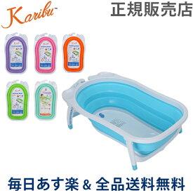 [全品送料無料] カリブ バス 折り畳み式 ベビー 赤ちゃん 風呂 安全 収納 PM3310 Karibu Folding Bath あす楽