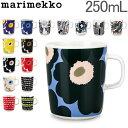 [全品送料無料] マリメッコ Marimekko マグカップ 250mL ウニッコ / シイルトラプータルハ / ティアラ / ヴェルイェク…