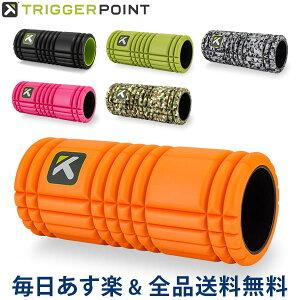 [全品送料無料] トリガーポイント Trigger point フォームローラー グリッド 筋膜リリース Foam Roller ストレッチ トレーニング セルフマッサージ スポーツ器具 フィットネス Triggerpoint あす楽