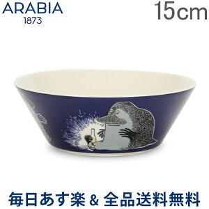 [全品送料無料] アラビア Arabia ムーミン ボウル 15cm モラン The Groke 1005578 食器 北欧 フィンランド Moomin Bowl おしゃれ かわいい 贈り物 ギフト