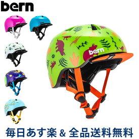 [全品送料無料] バーン BERN ヘルメット TIGRE 子供用 ティグレ オールシーズン 自転車 ストライダー 軽量 安全 快適 キッズ ベビー 1-2歳 あす楽