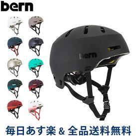 [全品送料無料] バーン BERN ヘルメット メーコン 2.0 オールシーズン 大人 自転車 スノーボード スキー スケボー BM17E20 Macon 2.0 スケートボード BMX