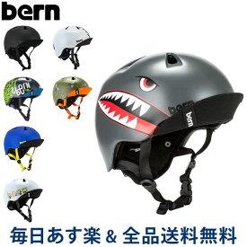 [全品送料無料] バーン Bern ヘルメット 男の子用 ニーノ オールシーズン キッズ 自転車 スノーボード スキー スケボー VJB Nino スケートボード BMX ニノ あす楽