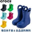 【2点で200円OFFクーポン】[全品送料無料] クロックス Crocs レインブーツ ハンドル イット ブーツ キッズ Handle It …