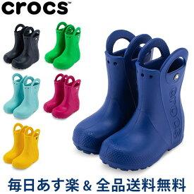 [全品送料無料] クロックス Crocs レインブーツ ハンドル イット ブーツ キッズ Handle It Rain Boot Kids ジュニア 子供 長靴 男の子 女の子 雨 雪 防水 あす楽