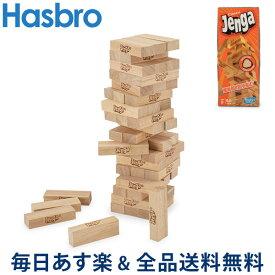 [全品送料無料]ジェンガ クラシック HASBRO ハズブロ おもちゃ A2120 ナチュラル Jenga Natural 定番 子供 大人 ゲーム バランスゲーム テーブルゲーム 玩具 イベント