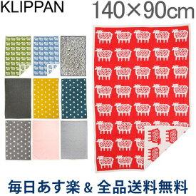 [全品送料無料] クリッパン KLIPPAN シュニール ブランケット 140×90cm Chenille Blankets ひざ掛け 毛布 オフィス ふわふわ 北欧ブランド あす楽