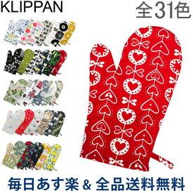 [全品送料無料] クリッパン Klippan オーブンミトン 鍋つかみ コットン リネン オーブングローブ Oven Gloves 北欧 雑貨 キッチン用品 あす楽