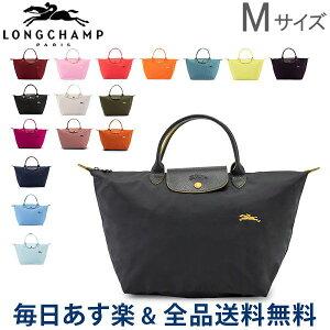 ロンシャン(Longchamp)