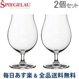 [全品送料無料]シュピゲラウ Spiegelau ビールクラシックス ビール・チューリップ 440mL 2個セット ビアグラス ペア 4998024 (499/24) ビールグラス ビアタンブラー