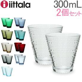 [全品送料無料] イッタラ iittala カステヘルミ タンブラー ペア グラス 2個セット 300mL 北欧 ガラス Kastehelmi Tumbler フィンランド コップ 食器