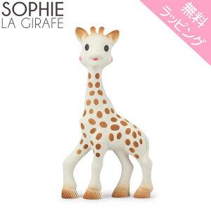 [全品送料無料] 【無料ラッピング付き】 キリンのソフィー Sophie La Girafe Vulli ヴュリ 赤ちゃん 歯固め おもちゃ 天然ゴム 安全 かわいい プレゼント