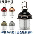 [全品送料無料]ベアボーンズ リビング Barebones Living ビーコンライト LED ランタン アウトドア キャンプ ライト 照明 Beacon Lantern あす楽
